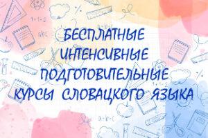 Бесплатные курсы словацкого языка